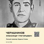 Черушников Александр Григорьевич