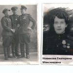 Новикова Е.М.
