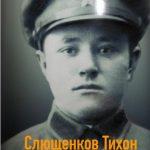 Слющенков Т. И.