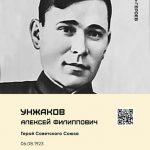 Унжаков А.Ф