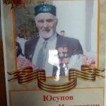 Юсупов И.Н.